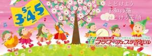 5月5日(祝) フラワーフェスティバル出演【snowdrop】 @ フラワーフェスティバル2015 ゴールデンシャワーステージ | 広島市 | 広島県 | 日本