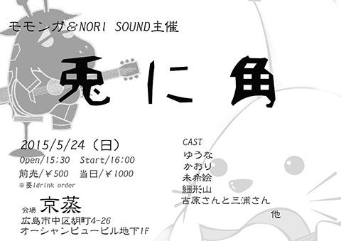REMI参加イベント「兎に角」