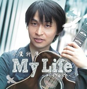 CD My Life 〜アシタノトビラ〜 / 紫陽花