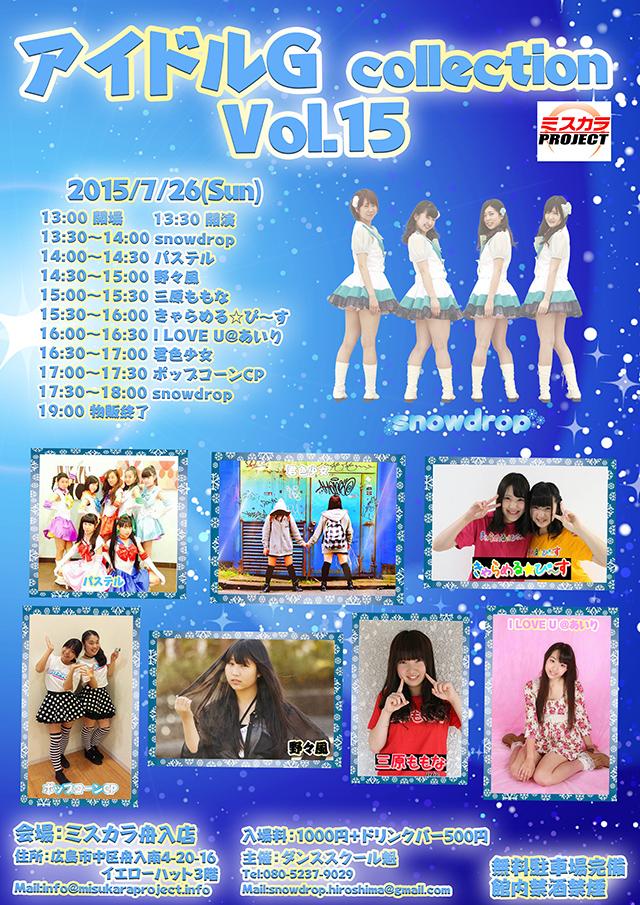 アイドルG15