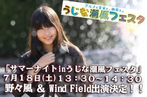 7/18(土)【野々風】 「サマーナイトinうじな潮風フェスタ」出演決定!!