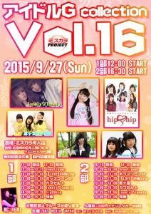 アイドルG_vol.16