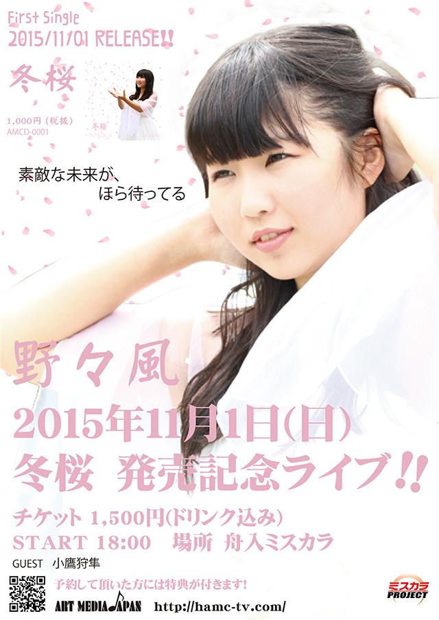 冬桜イベントポスター1a2 のコピー 2