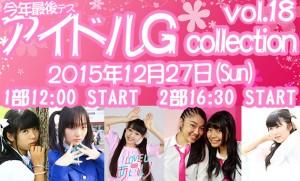 アイドルGコレクション Vol.18 @ ミスカラ舟入店 | 広島市 | 広島県 | 日本