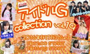 アイドルGコレクション Vol.19