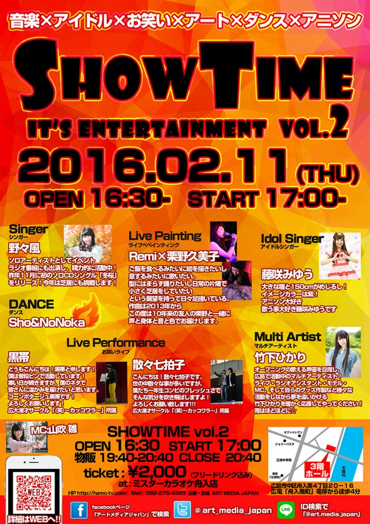 showtime_pop_s