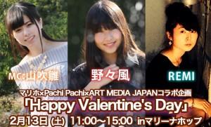 2/13(土) マリホ×PachiPachi×ART MEDIA JAPANコラボ企画 「Happy Valentine's Day」 @ マリーナホップ(センターコート) | 広島市 | 広島県 | 日本