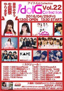 アイドルG Collection Vol.22