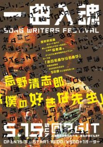 SONG-WRITERS-FESTIVAL