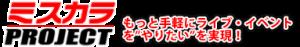 第三回ミスカラアイプロライブ【松下真子】 @ ミスカラ舟入店 | 広島市 | 広島県 | 日本