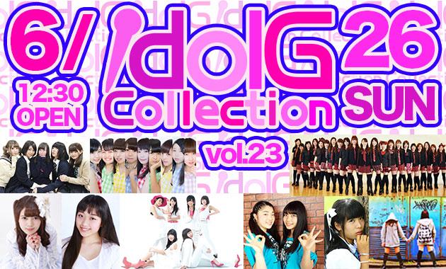 アイドルG_vol23