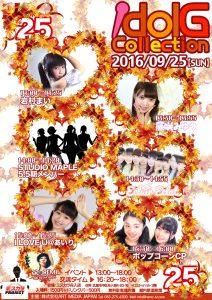 9/25(日) アイドルGコレクション Vol.25 @ ミスターカラオケ舟入店 | 広島市 | 広島県 | 日本