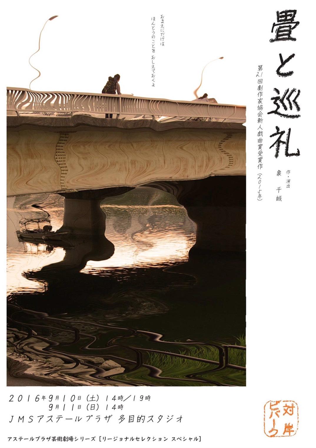 tatamitojunrei1