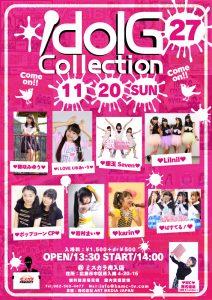11/20(日) アイドルGコレクション Vol.27 @ ミスカラ舟入店 | 広島市 | 広島県 | 日本