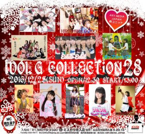 12/25(日) アイドルGコレクション Vol.28 @ ミスカラ舟入店 | 広島市 | 広島県 | 日本