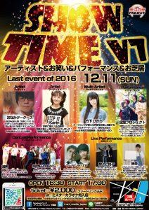 12/11(日) SHOWTIME vol.7 @ ミスカラ舟入店 | 広島市 | 広島県 | 日本