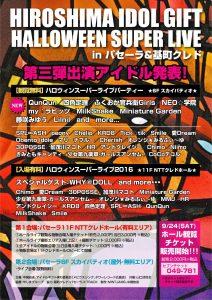 10/30(日) HIROSHIMA IDOL GIFT HALLOWEEN SUPER LIVE【藤咲みゆう】 @ 広島・パセーラ6F 翼の広場 | 広島市 | 広島県 | 日本