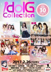 2/26(日) アイドルGコレクション Vol.30 @ ミスカラ舟入店 | 広島市 | 広島県 | 日本