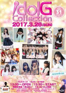 3/26(日) アイドルGコレクション Vol.31 @ ミスカラ舟入店 | 広島市 | 広島県 | 日本