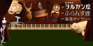 ヲルガン座紅白歌合戦【REMI】 @ ヲルガン座 | 広島市 | 広島県 | 日本
