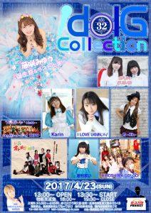 4/23(日) アイドルGコレクション Vol.32 @ ミスカラ舟入店 | 広島市 | 広島県 | 日本