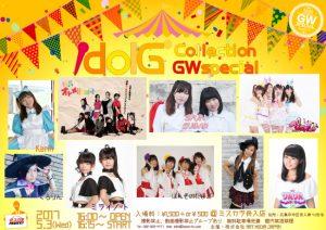 5/3(水祝) アイドルG Collection GW Special @ ミスカラ舟入店 | 広島市 | 広島県 | 日本