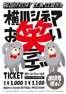 4/28(金) 横川シネマお笑いライブ【ブーゲンビリア】 @ 横川シネマ | 広島市 | 広島県 | 日本