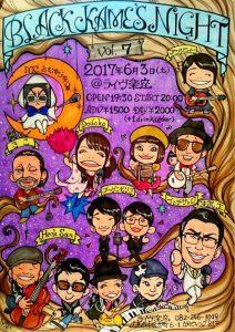 6月3日 楽座ライブ 『Black KAME's Night 7』 @ ライヴ楽座 | 広島市 | 広島県 | 日本