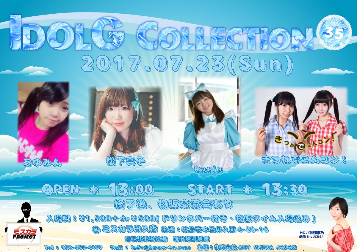 アイドルGコレクション Vol.35