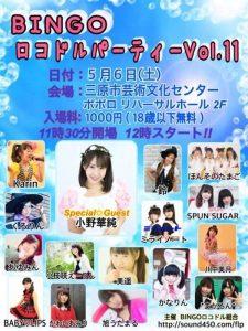 5/6(土) BINGOロコドルパーティー vol.11【SPUN SUGER】