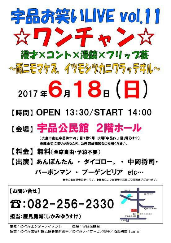 onechan11