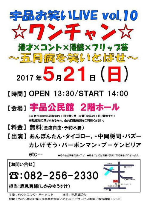 5/21(日) 宇品お笑いLIVE vol.10 【ブーゲンビリア】