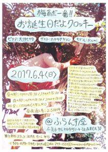 6/4(日) REMI主催イベント「梅雨だ一番!お誕生日だよクロッキー」 @ ふらんす座 | 広島市 | 広島県 | 日本