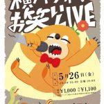 横川シネマお笑いライブ5/26