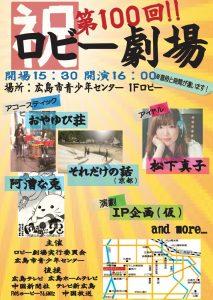 ロビー劇場【松下真子】 @ 広島市青少年センター | 広島市 | 広島県 | 日本