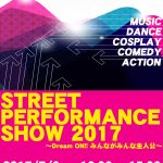 STREET PERFORMANCE SHOW 2017
