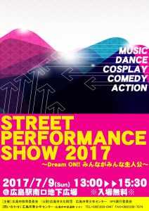 STREET PERFORMANCE SHOW 2017
