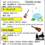 KMS 13th ブーゲンビリア エバーメイツ&Jenny Haygie