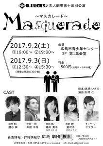 9/2,3(土日) 舞台公演『Masquerade』劇団B-LUCKS♪ @ 広島市青少年センター 3階 第1集会室 | 広島市 | 広島県 | 日本
