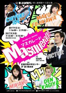 舞台公演『Masquerade』劇団B-LUCKS♪ @ 広島市青少年センター 3階 第1集会室 | 広島市 | 広島県 | 日本