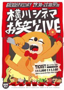 横川シネマお笑いライブ6/30