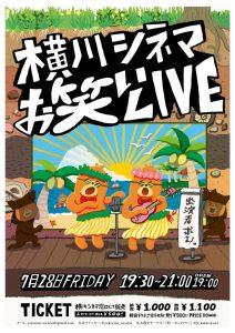 横川シネマお笑いライブ7/28