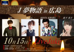 J夢物語in広島【松下真子】 @ LiveJuke | 広島市 | 広島県 | 日本
