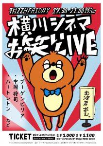 9/22(金) 横川シネマお笑いライブ【ブーゲンビリア】 @ 横川シネマ | 広島市 | 広島県 | 日本