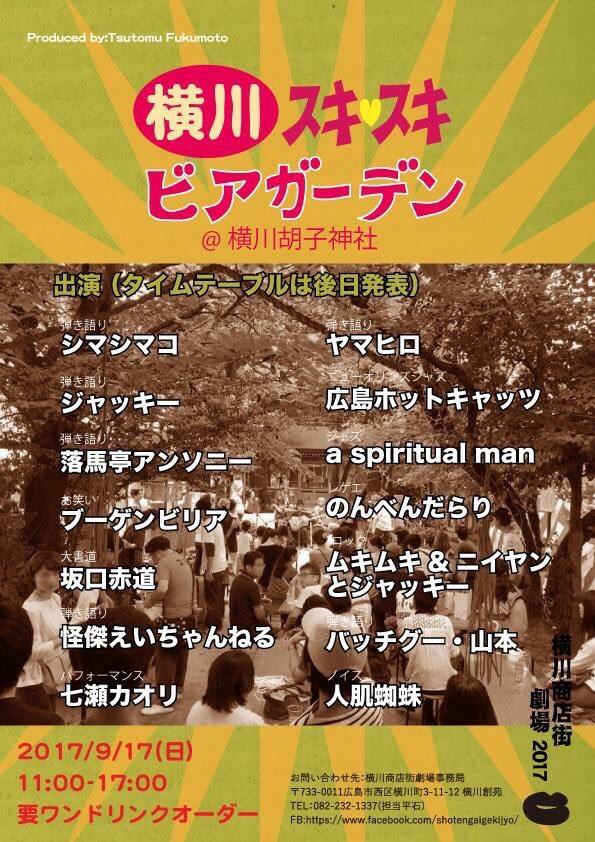 横川スキスキビアガーデン
