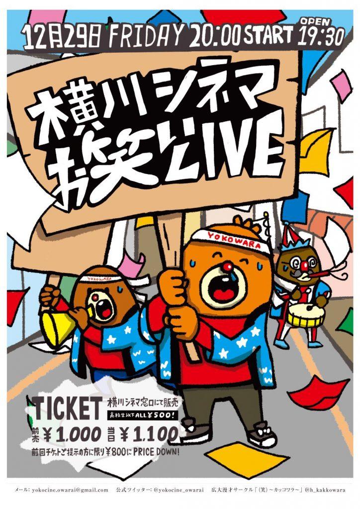 横川シネマお笑いLIVE