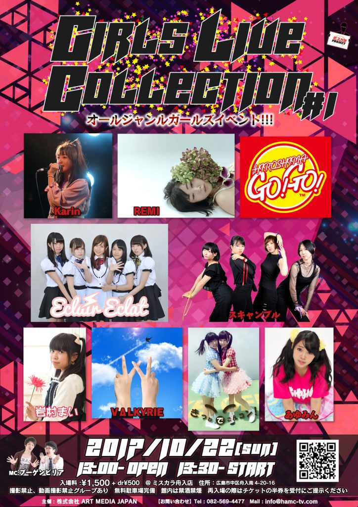 Girls Live Collection_vol.1