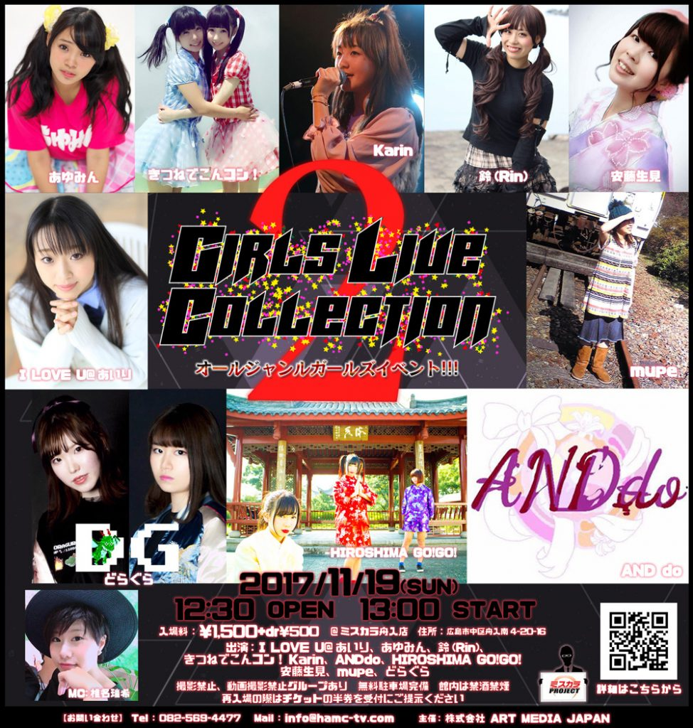 GirlsLiveCollection_vol.2