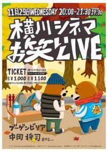 横川シネマお笑いライブ【ブーゲンビリア】 @ 横川シネマ | 広島市 | 広島県 | 日本