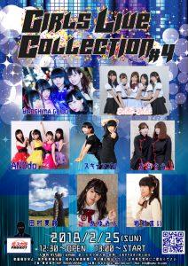 Girls Live Collection #4 @ 舟入ミスターカラオケ | 広島市 | 広島県 | 日本